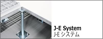 J-Eシステム